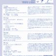 日時 2012年 12月 23日(日・祝) 16:00開場  […]