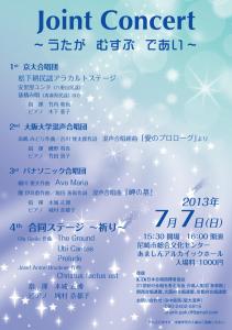 Joint Concert ~うたが むすぶ であい~