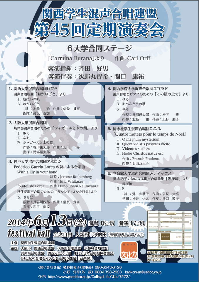 関西学生混声合唱連盟第45回定期演奏会