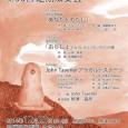 ◆日時 2014年12月23日(火・祝) 16:30開場、1 […]