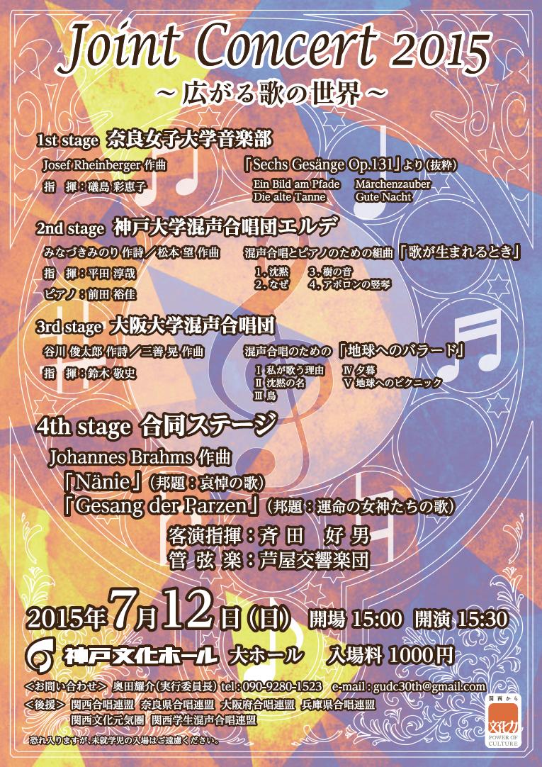 Joint Concert 2015 ~広がる歌の世界~