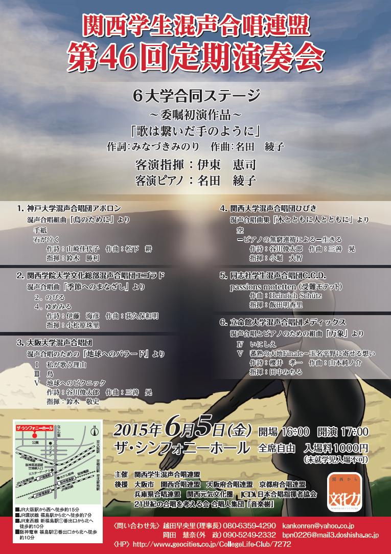 関西学生混声合唱連盟第46回定期演奏会