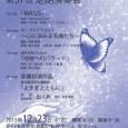 ◆日時 2015年12月23日(水・祝) 16:00開場、1 […]