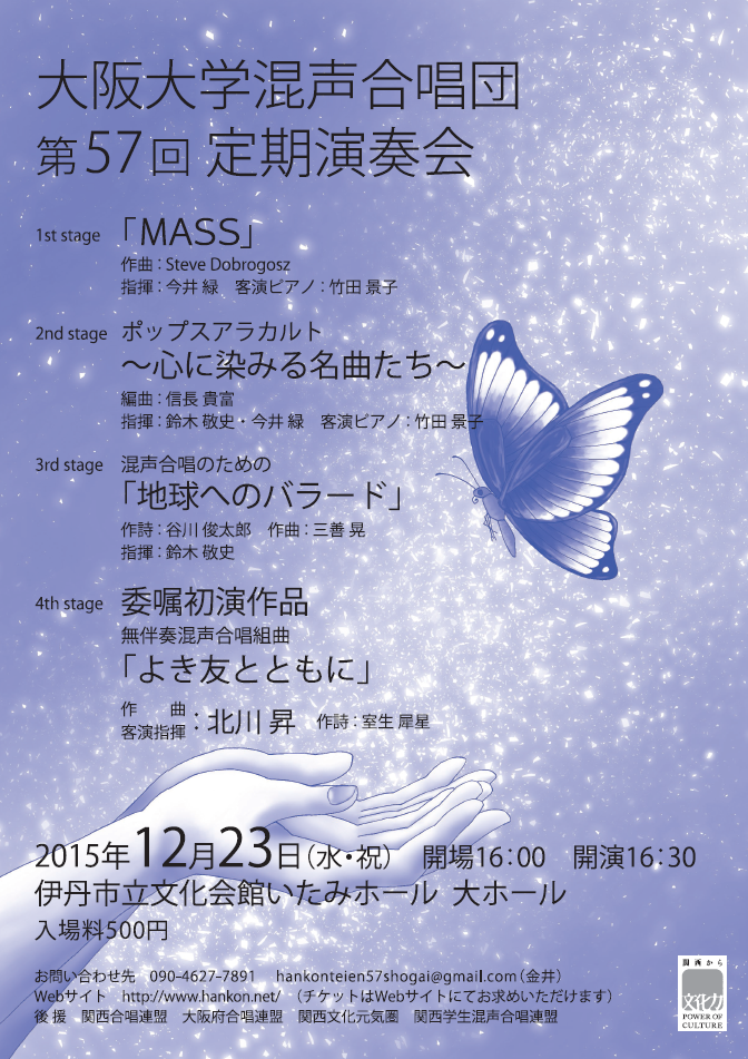 大阪大学混声合唱団 第57回定期演奏会