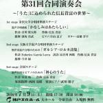 金大合唱団、阪大混声合唱団第31回合同演奏会