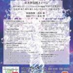 関西学生混声合唱連盟 第47回定期演奏会