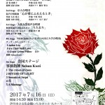 Joint Concert2017 ~華~