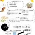 ◆日時 2017年11月5日(日) 12:30 […]
