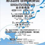 金大合唱団、阪大混声合唱団第32回合同演奏会