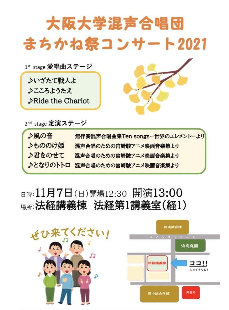 "<span class=""title"">まちかね祭コンサート~2021~</span>"